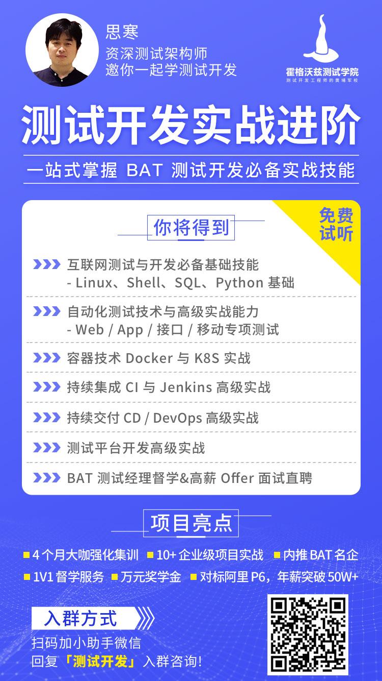 Python 测试开发实战进阶课程_.pic_hd