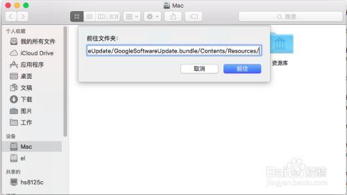 Mac版本的chrome怎么关闭自动更新呢